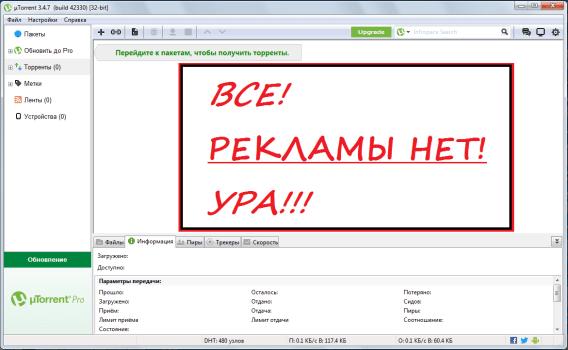 uTorrent без рекламных блоков