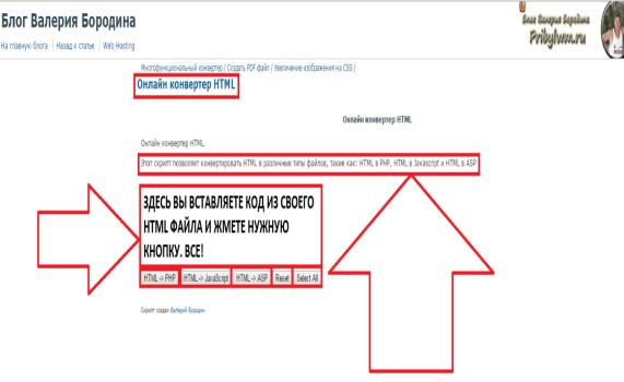 изменить HTML