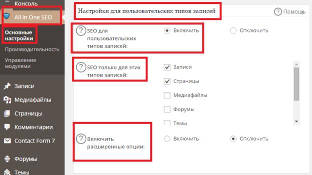 Настройки для пользовательских типов записей