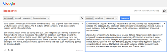 пример перевода текста