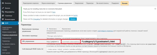 URL управления