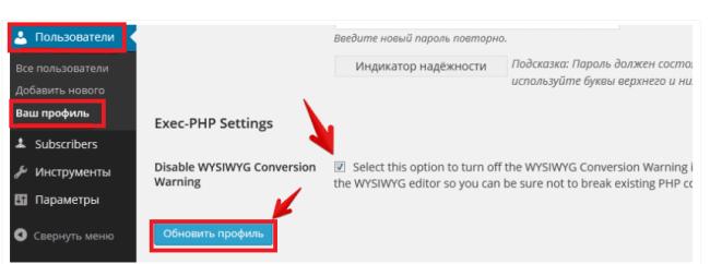 опция Disable WYSIWYG Conversion Warning
