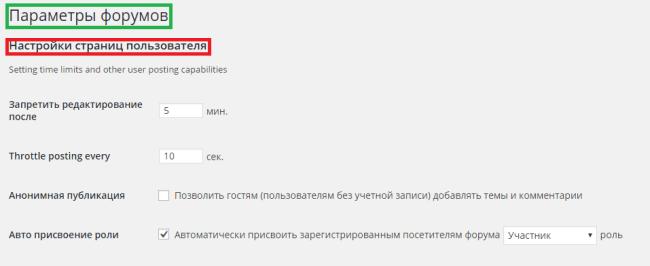 Настройки страниц пользователя