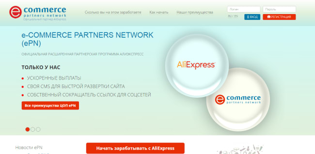 партнерская программа АлиЭкспресс