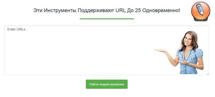 kak proverit indeksaciju sajta
