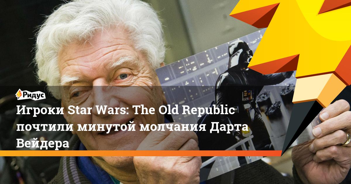 Игроки Star Wars: The Old Republic почтили минутой молчания Дарта Вейдера