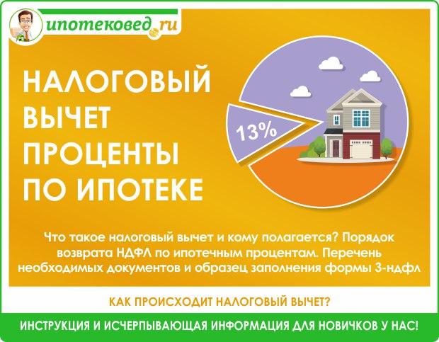 Какие налоговые вычеты положены за покупку квартиры в ипотеку