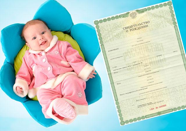 Где можно взять дубликат свидетельства о рождении