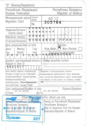 Что дает миграционная карта украинца в россии
