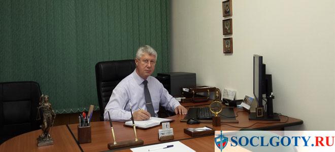 Юридическая консультация государственная москва