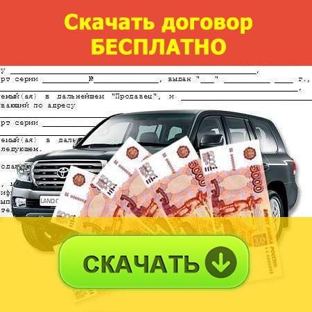 Договор купли продажи транспортного средства 2019 распечатать