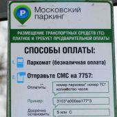Как оплатить парковку в москве через смс