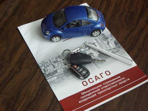 Документы на страховку автомобиля