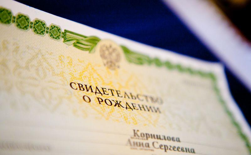 Что нужно для гражданства получения паспорта ребенка