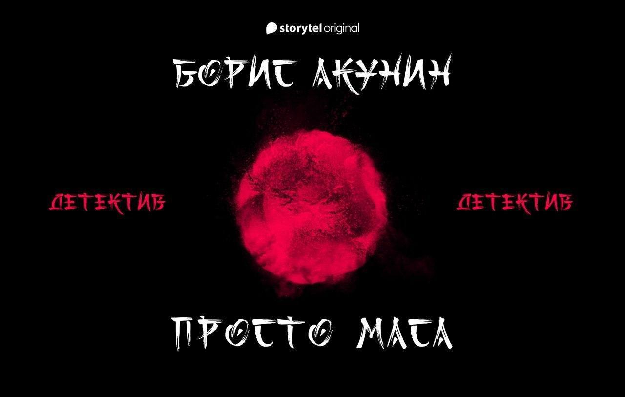 Новый аудиосериал Бориса Акунина о помощнике Эраста Фандорина выйдет 28 апреля