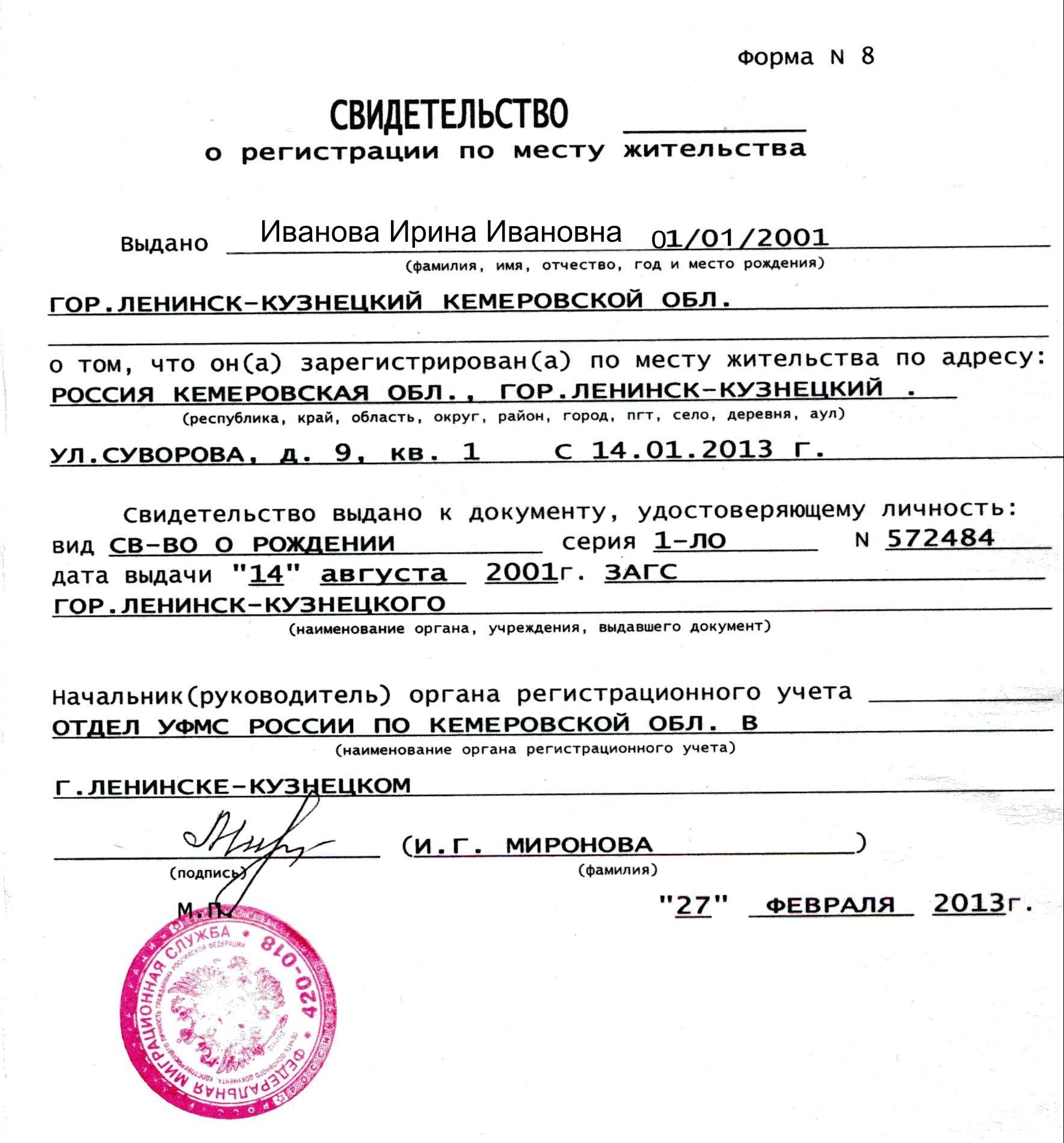 Форма № 3, регистрация по месту пребывания: образец заполнения