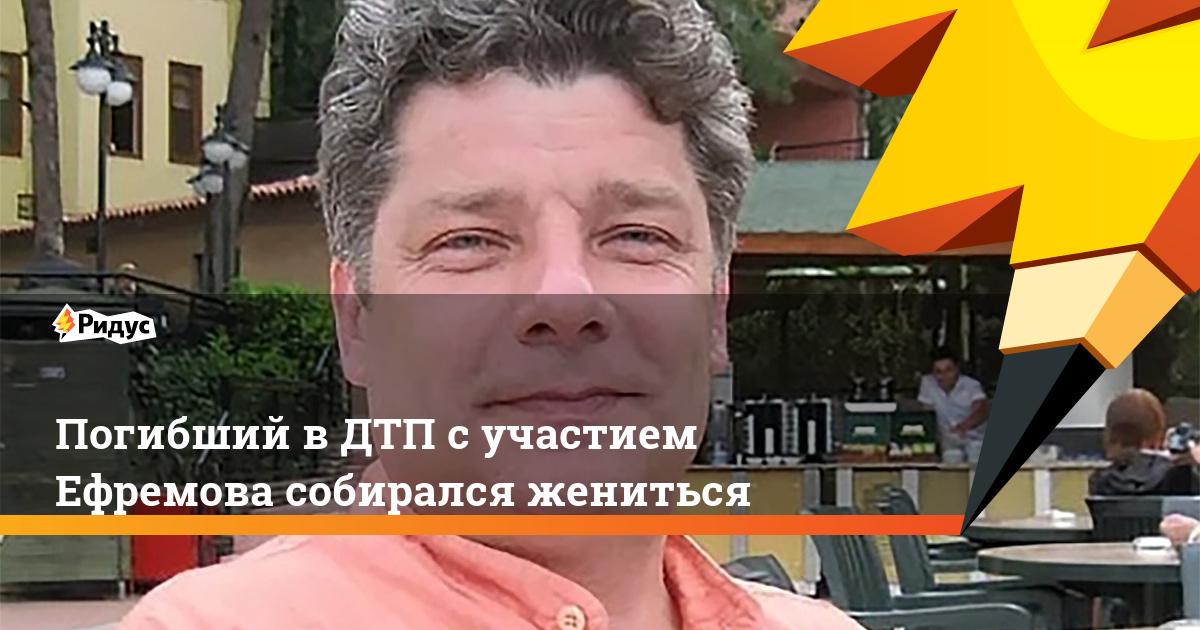 Погибший в ДТП с участием Ефремова собирался жениться