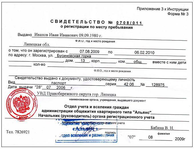 Вид справки о регистрации формы №3