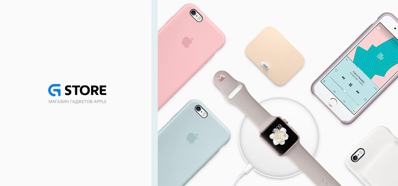 Apple техника в интернет магазине Гаджет Стор