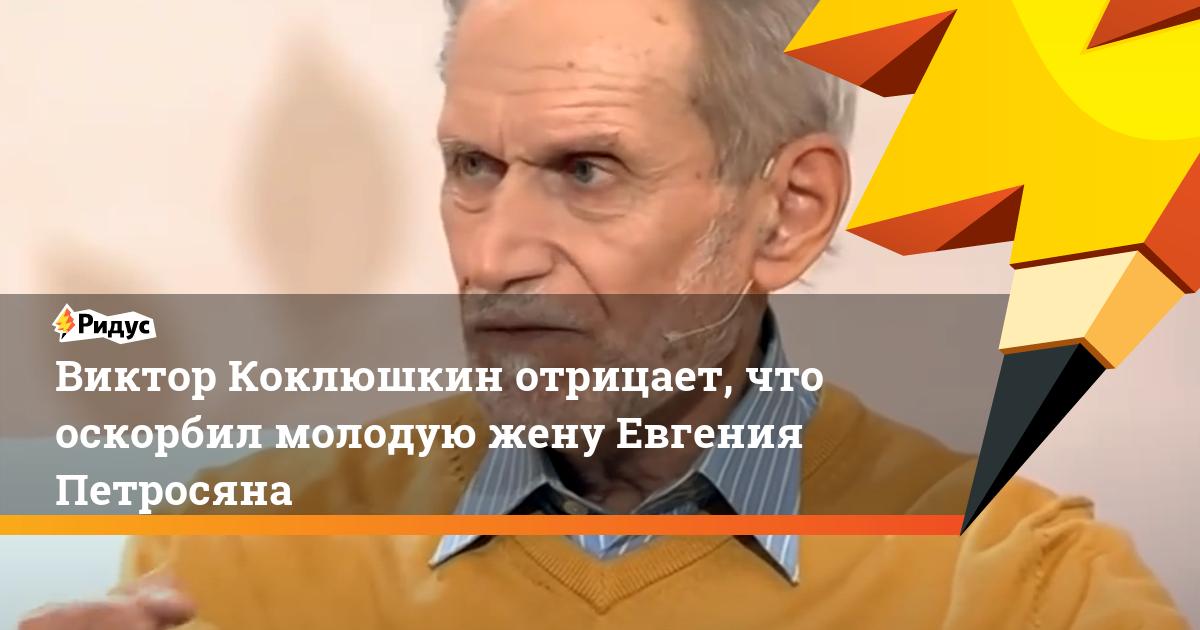 Виктор Коклюшкин отрицает, что оскорбил молодую жену Евгения Петросяна