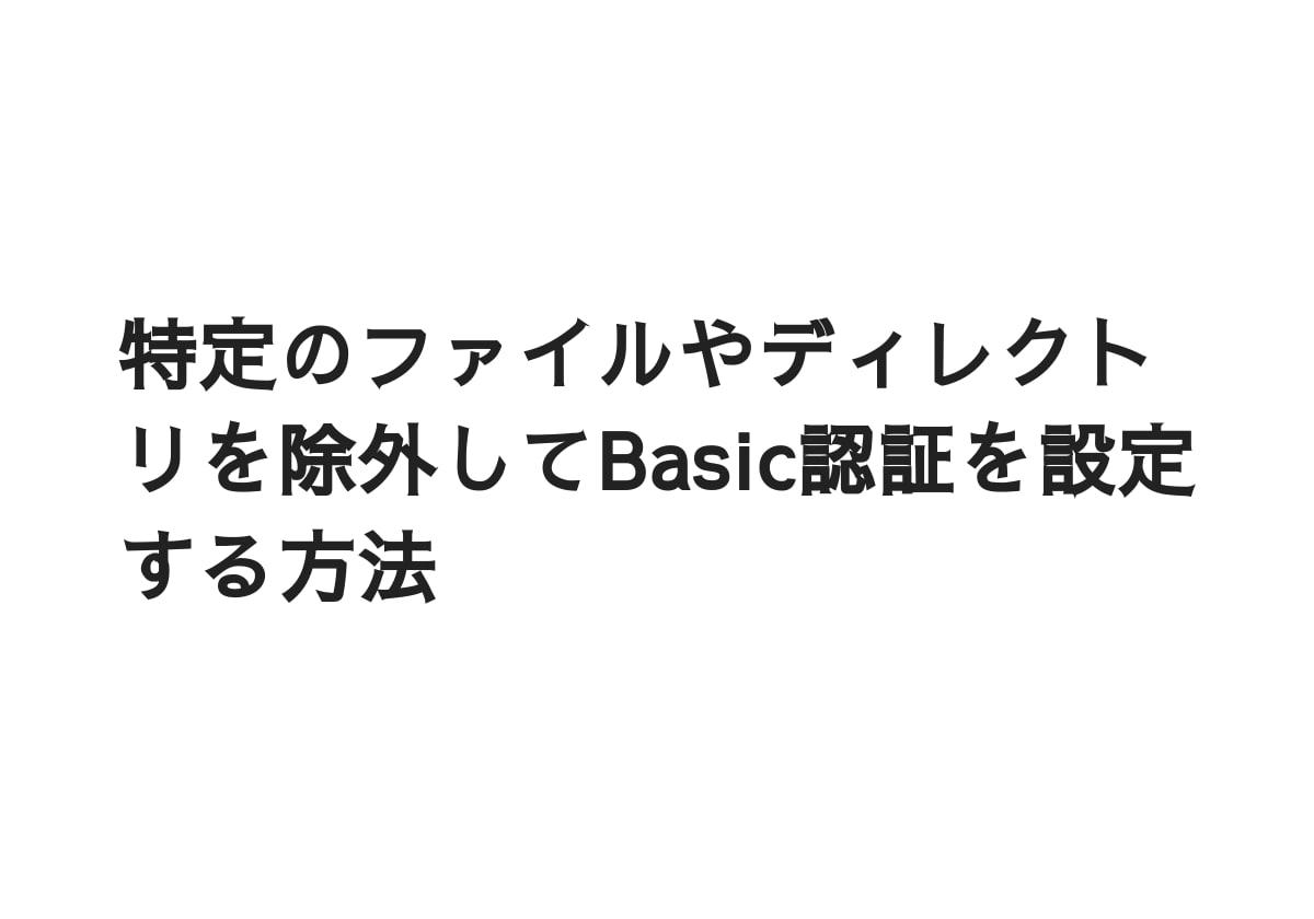 特定のファイルやディレクトリを除外してBasic認証を設定する方法