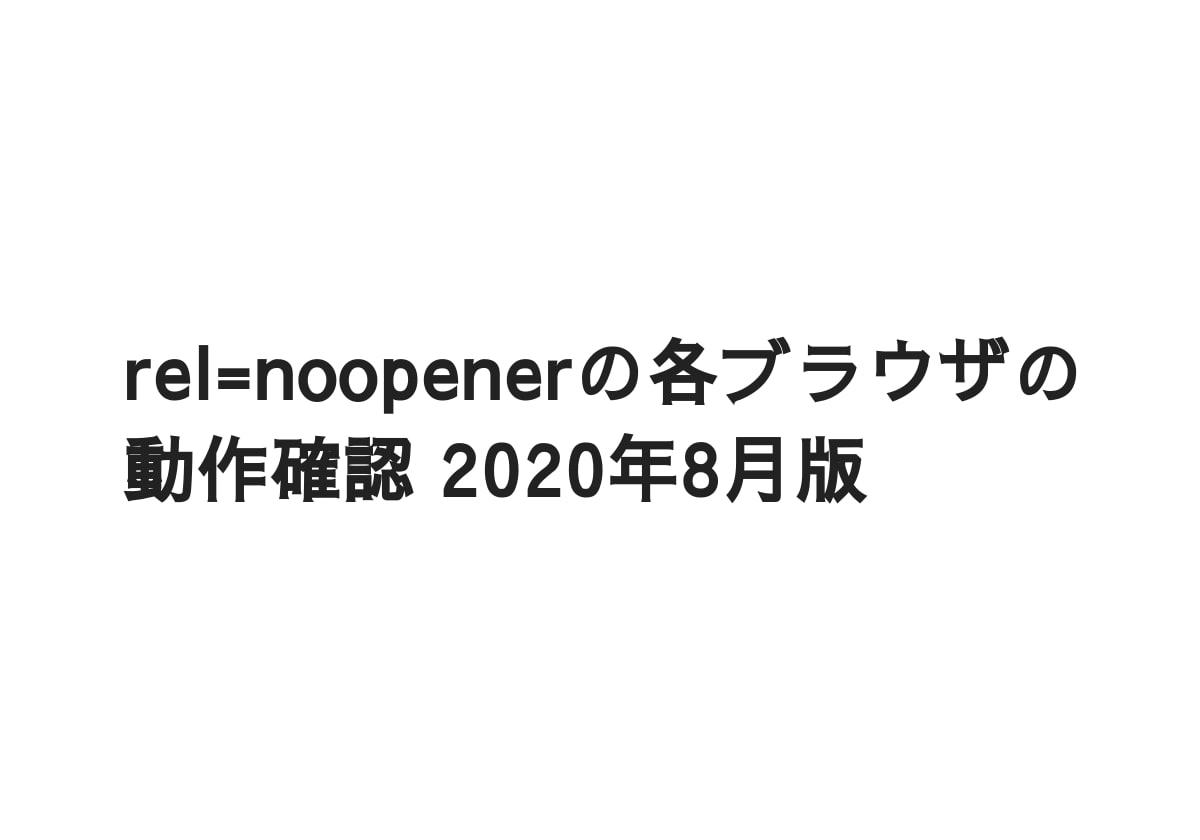 rel=noopenerの各ブラウザの動作確認 2020年8月版