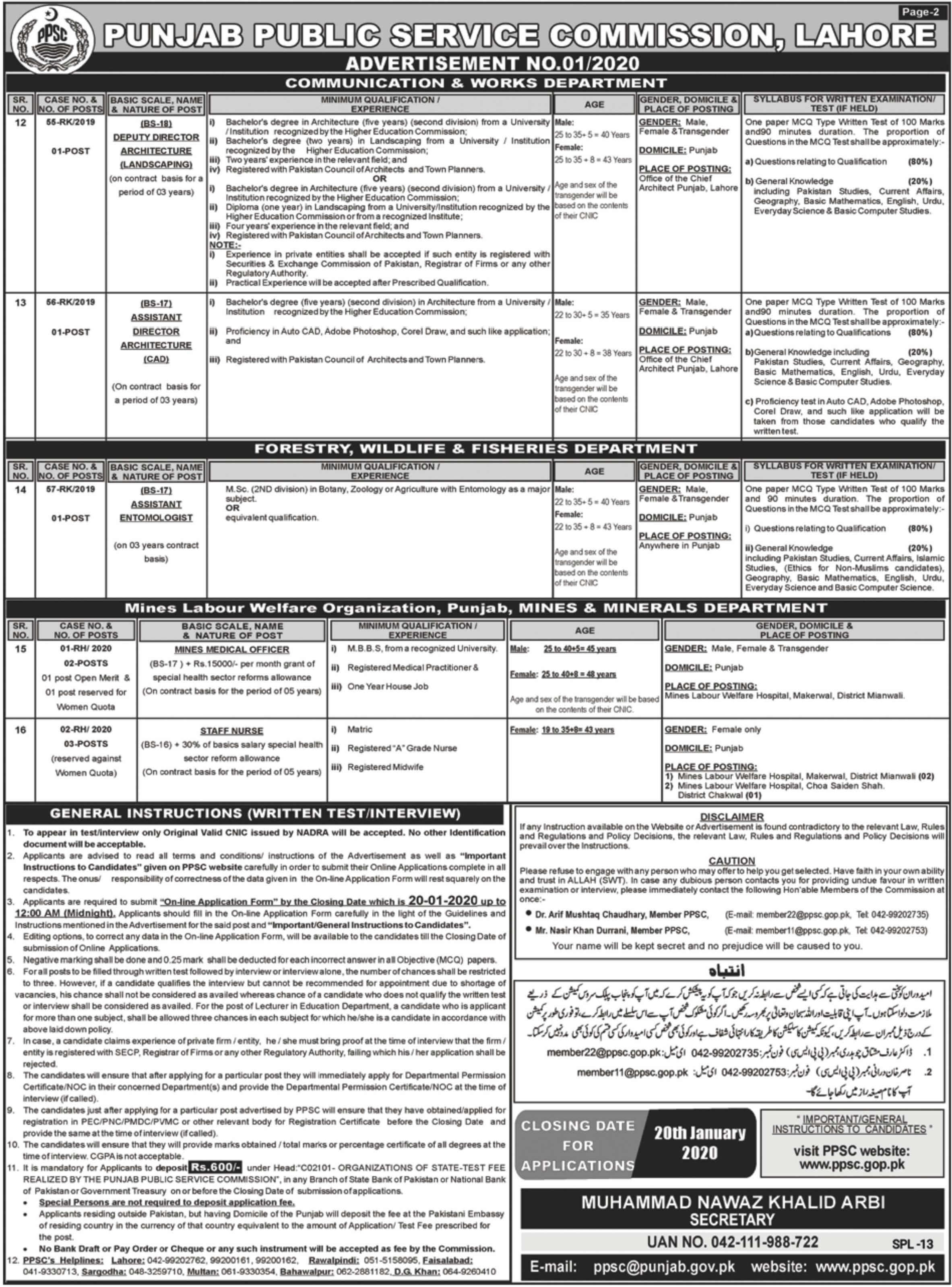 Punjab-Public-Service-Commission-PPSC-Jobs-2020