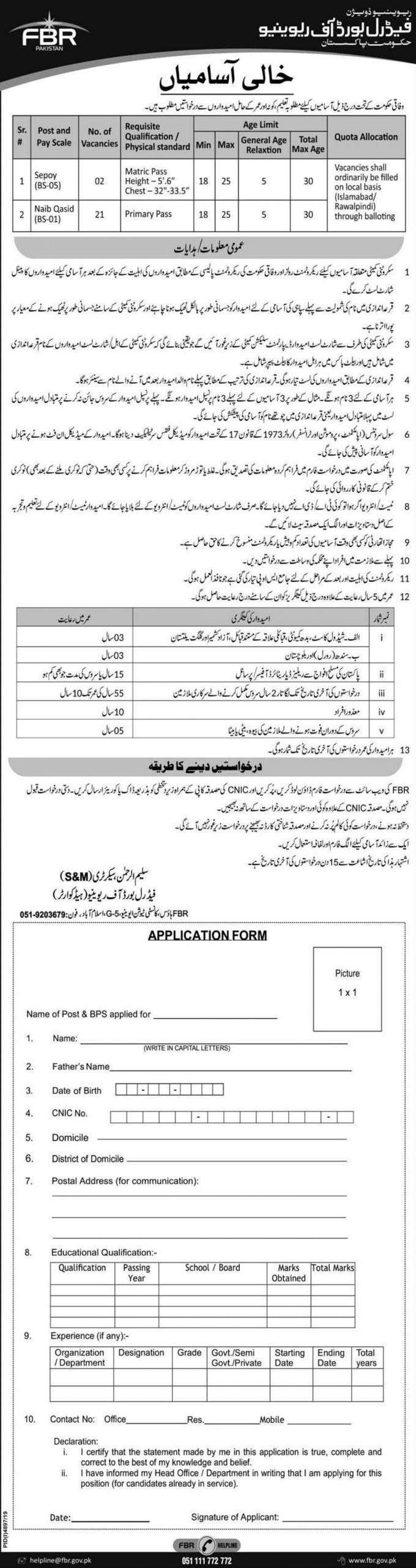 Federal-Board-of-Revenue-FBR-Jobs-2020-Pakistan