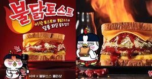 '이삭토스트X불닭소스' 콜라보 신메뉴 출시 '불닭토스트'