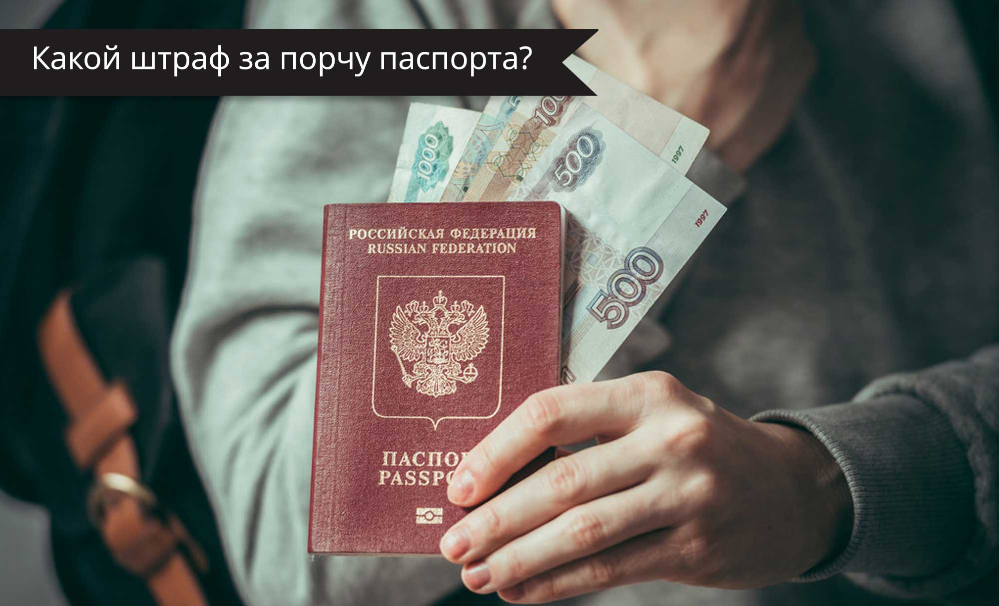 Замена паспорта где и когда