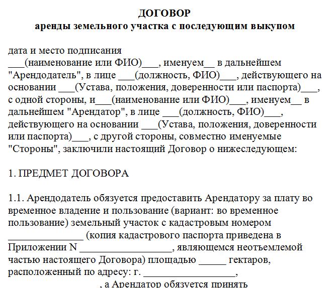 Образец договора аренды земельного участка с последующим выкупом