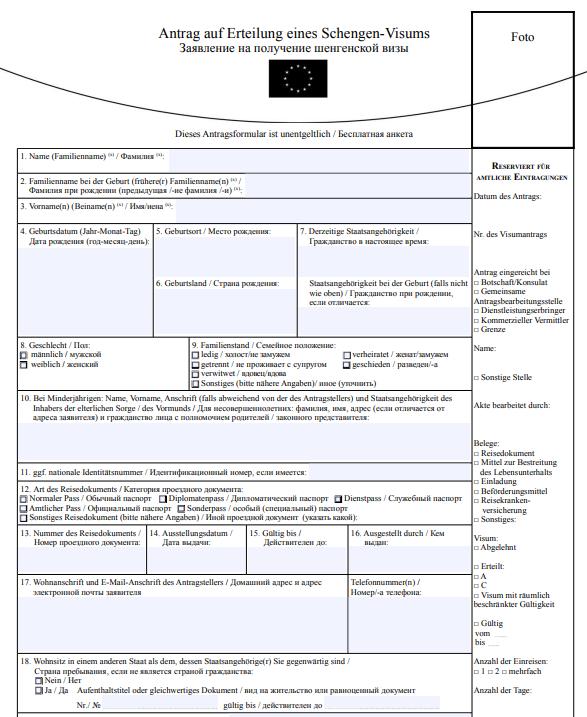 Виза в германию в 2021 году: документы, стоимость, оформление