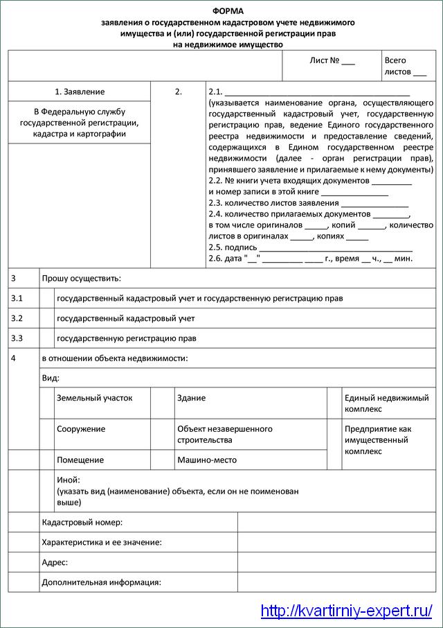 Регистрация собственности на квартиру через МФЦ