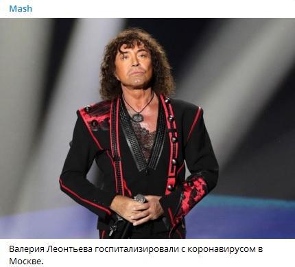 Директор Валерия Леонтьева опроверг информацию о госпитализации артиста