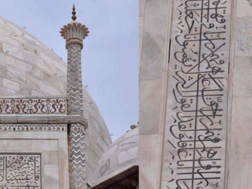 Taj Mahal Caligraphy 2