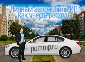 Покупка ип на осно легкового авто для использования его в служебных целях