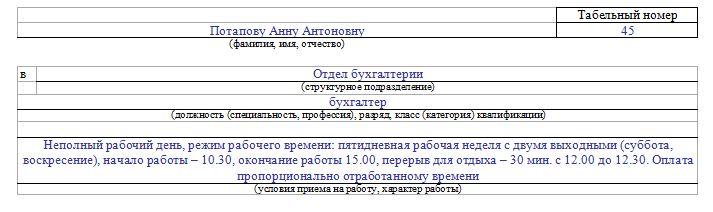 Приказ о приеме на 0 5 ставки образец украина