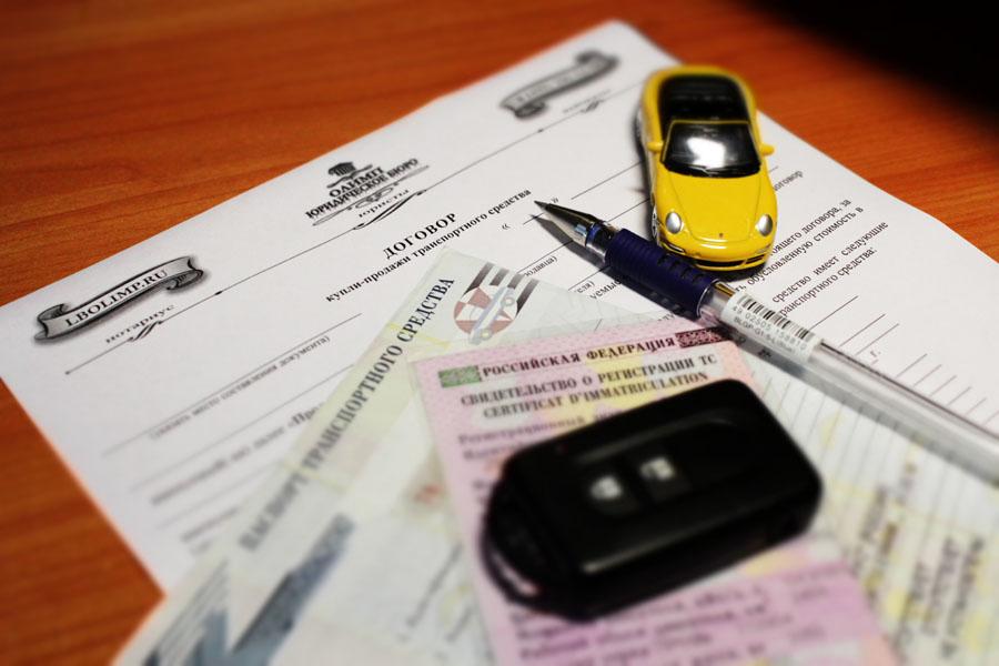 Как оформлять документы при продаже автомобиля