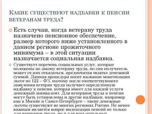 Воронеж ежемесячная оплата для ветеранов труда с 01 2021 года