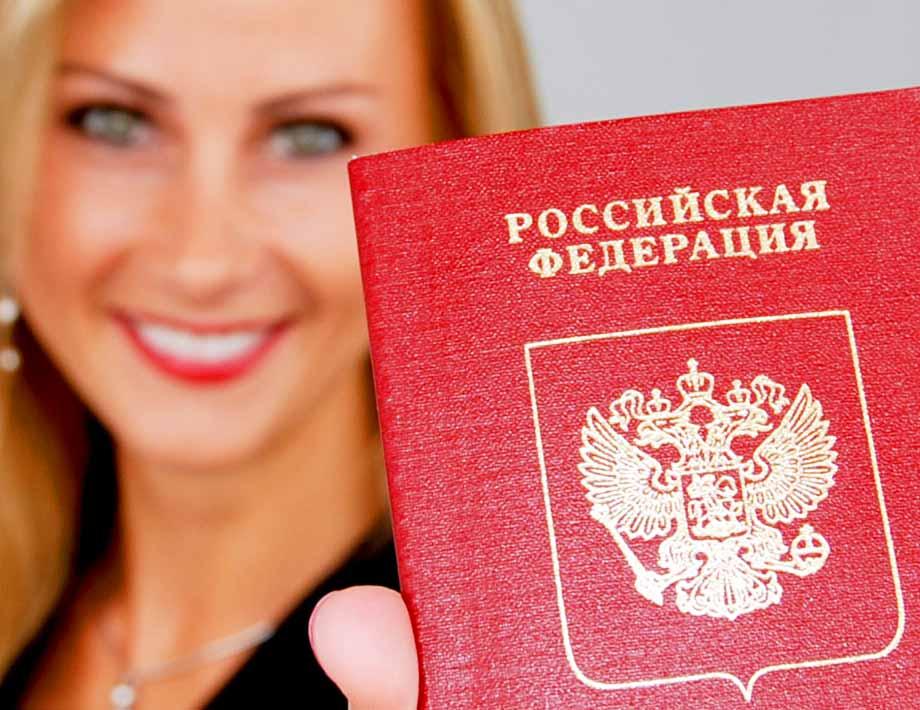 Поцедура получения гражданства рф для лиц в браке