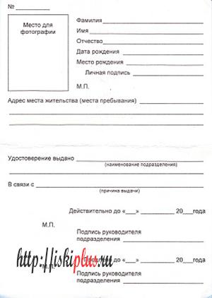 Как быстро получить временное удостоверение личности при смене фамили