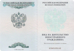 Дает ли внж право на работу в россии