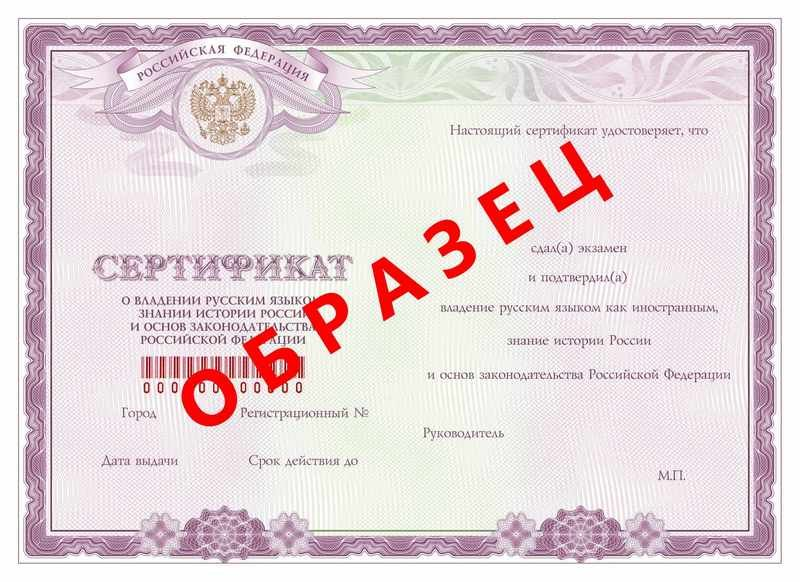 Кто знает какой третий сертификат на гражданство рф