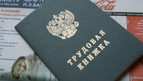 Каковы шансы стать учасником программы переселенияесли нет трудового стажа в россии