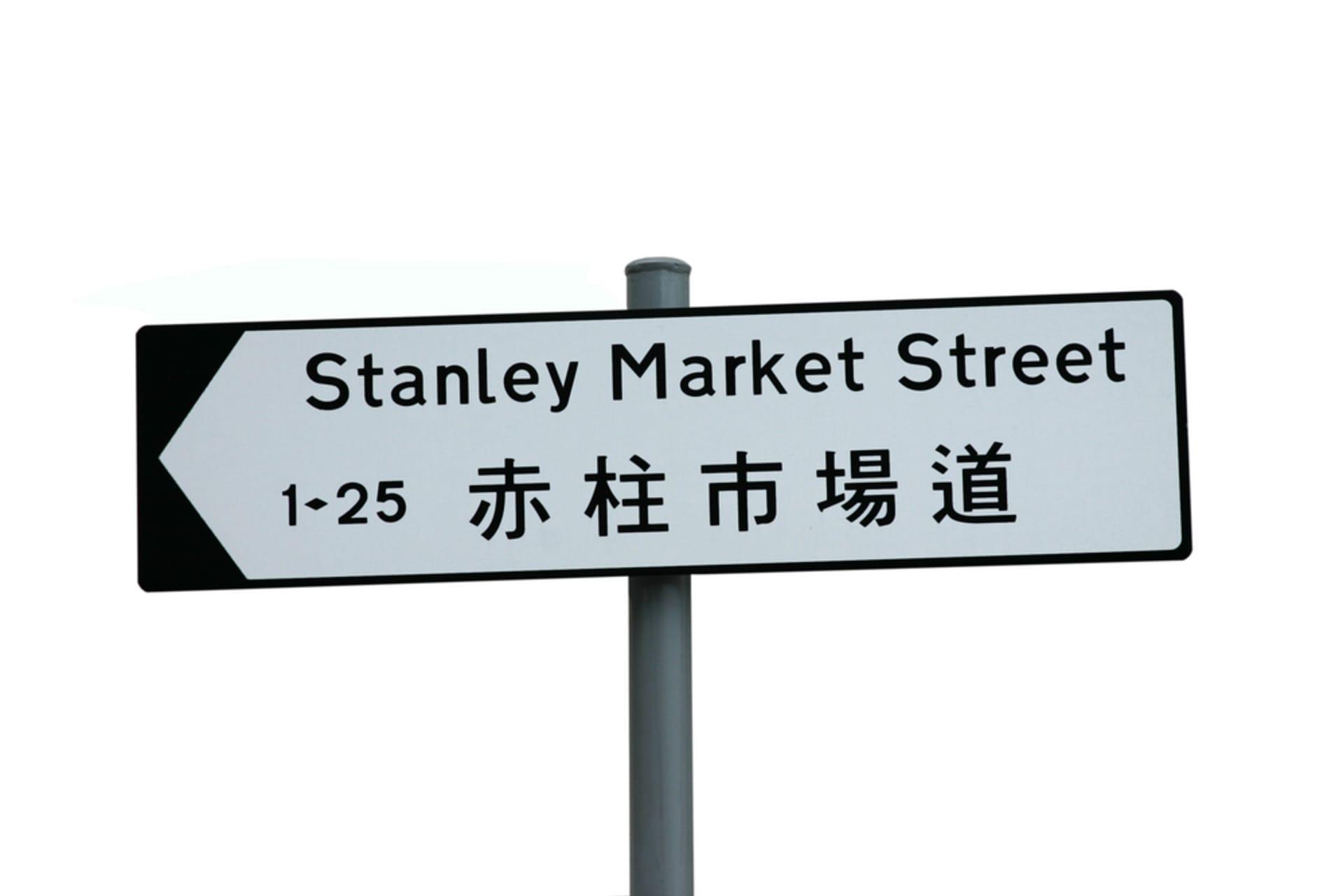 Hong Kong - Stanley Market