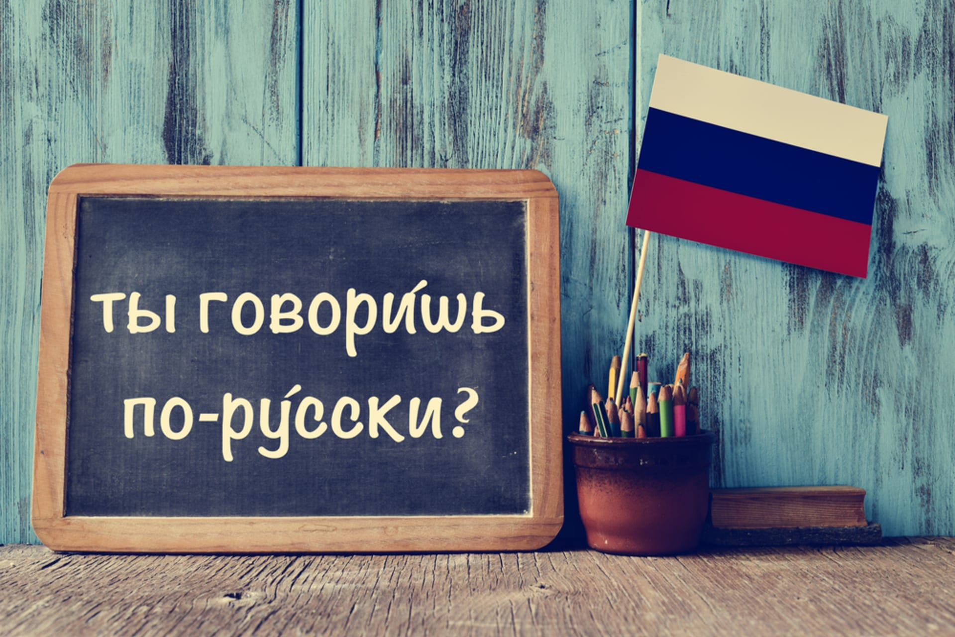 Moscow - Intro To Russian Language