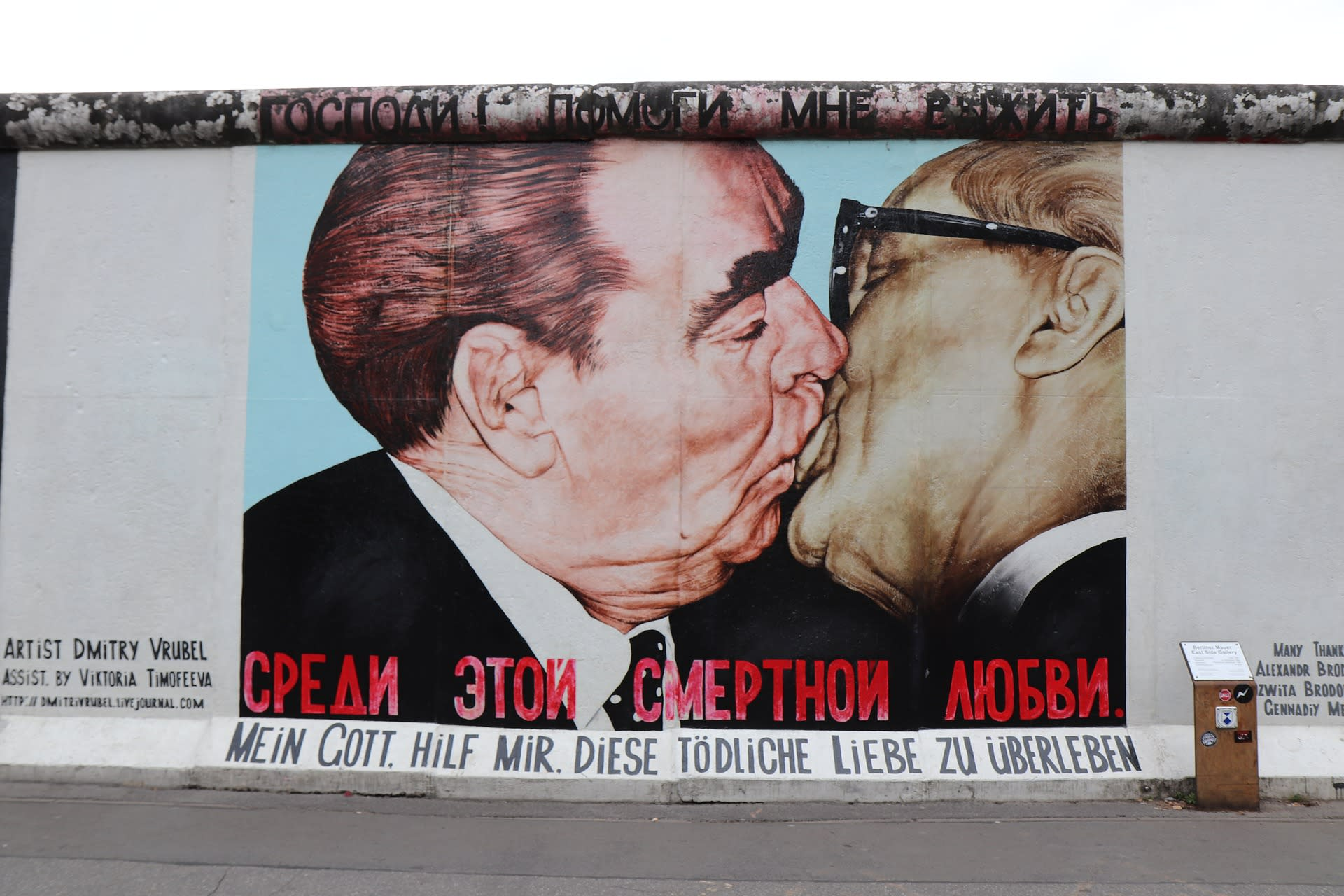 Berlin - East Side Gallery – Art, Division and a New City