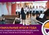 В Детской школе искусств состоялся отчётный концерт