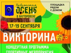 """""""Тюменская осень""""  в Ялуторовске."""