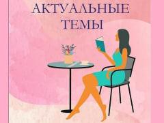 Семнадцать мгновений весны Юлиана Семенова